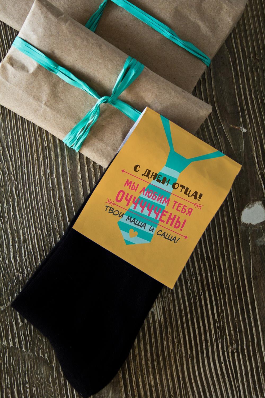 Носки мужские с Вашим именем Подарок для папыПодарки<br>Носки с именной этикеткой. 100% хлопок, цвет: черный.<br>