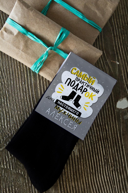 Носки мужские с Вашим именем Самый практичный подарокПодарки ко дню рождения<br>Носки с именной этикеткой станут отличным подарком мужчине на День Рождения или 23 февраля. 100% хлопок, цвет: черный.<br>