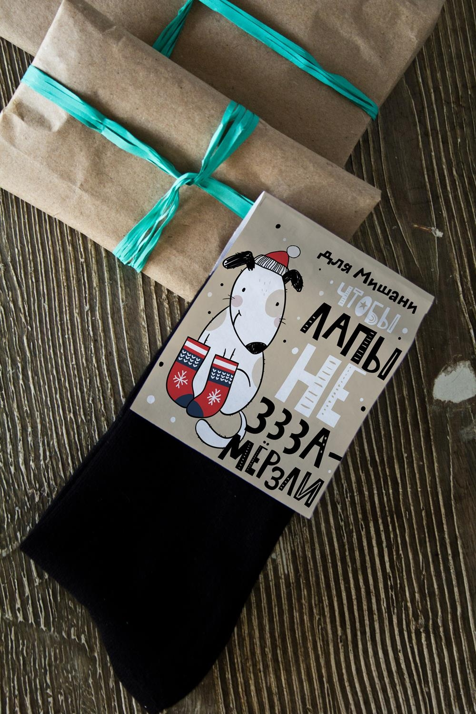 Носки мужские с Вашим именем Чтобы лапы не замёрзлиПрикольные и Удивительные подарки<br>Носки с именной этикеткой. 100% хлопок, цвет: черный.<br>
