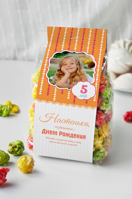 Попкорн именной Праздничная гирляндаСладости с вашим текстом<br>Попкорн Фруктовый микс в индивидуальной упаковке с Вашим именем, вес: 160гр.<br>