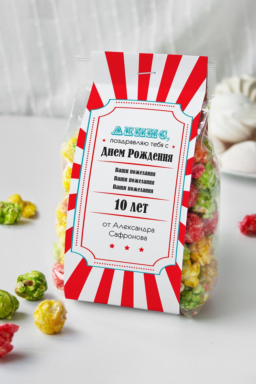 Попкорн именной Цирковое представлениеСувениры и упаковка<br>Попкорн Фруктовый микс в индивидуальной упаковке с Вашим именем, вес: 160гр.<br>