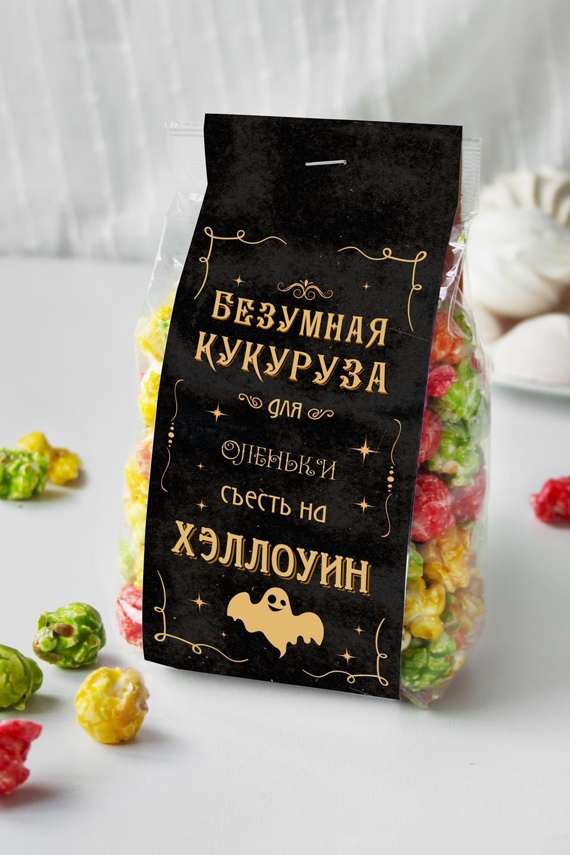 Попкорн именной Halloween nightСувениры и упаковка<br>Попкорн Фруктовый микс в индивидуальной упаковке с Вашим именем, вес: 160гр.<br>