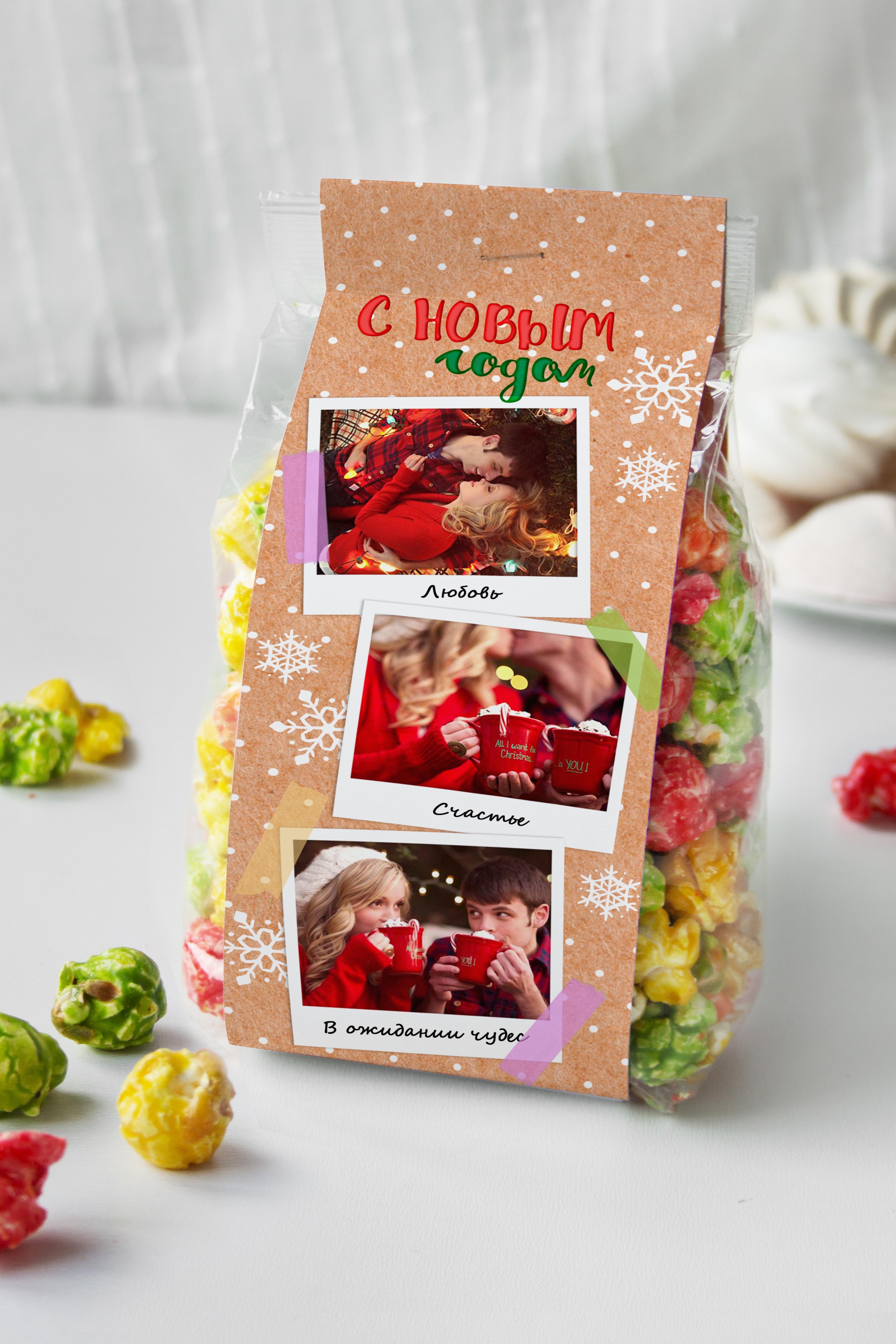 Попкорн КрафтовыйСладости<br>Попкорн Фруктовый микс в индивидуальной упаковке с Вашим именем, вес: 160гр.<br>