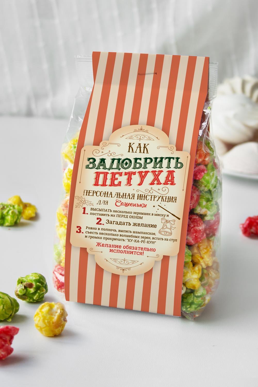 Попкорн именной Как задобрить петухаПодарки для мужчин<br>Попкорн Фруктовый микс в индивидуальной упаковке с Вашим именем, вес: 160гр.<br>