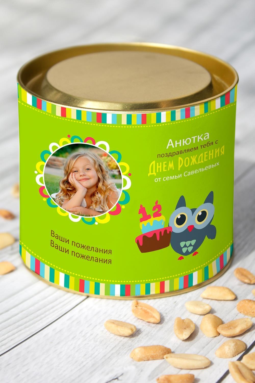 Арахис именной Веселый день рожденияПодарки ко дню рождения<br>Арахис жареный соленый, 150гр. в красивой упаковке с Вашим именем<br>
