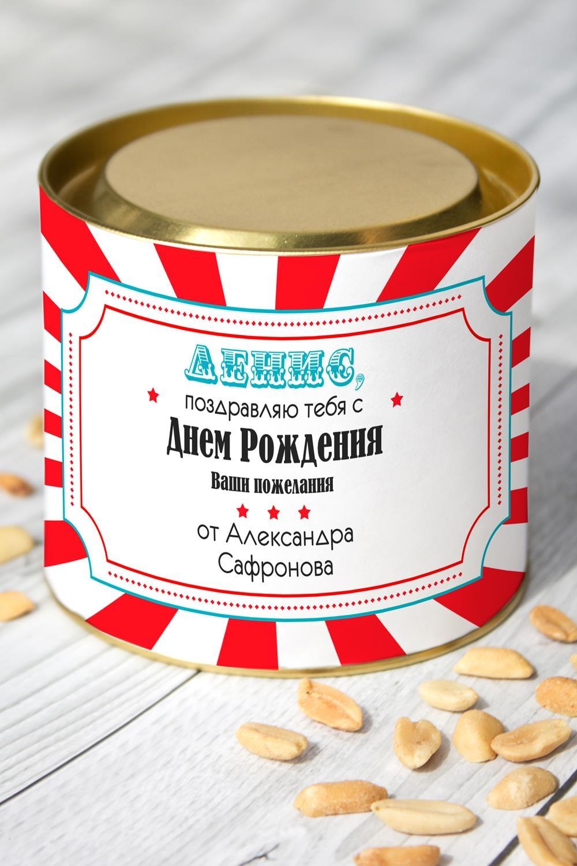 Арахис именной Цирковое представлениеПодарки на день рождения<br>Арахис жиреный соленый, 150гр. в красивой упаковке с Вашим именем<br>