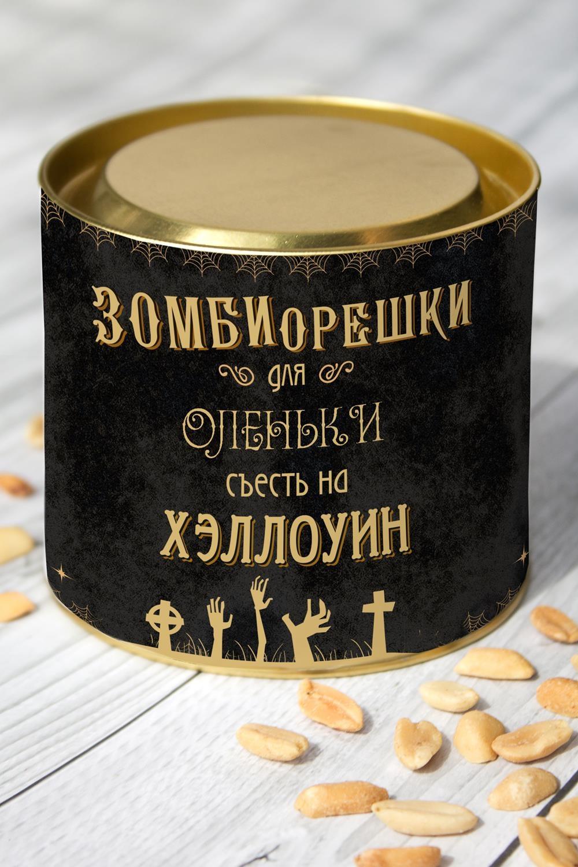 Арахис именной Halloween nightСладости с вашим текстом<br>Арахис жиреный соленый, 150гр. в красивой упаковке с Вашим именем<br>
