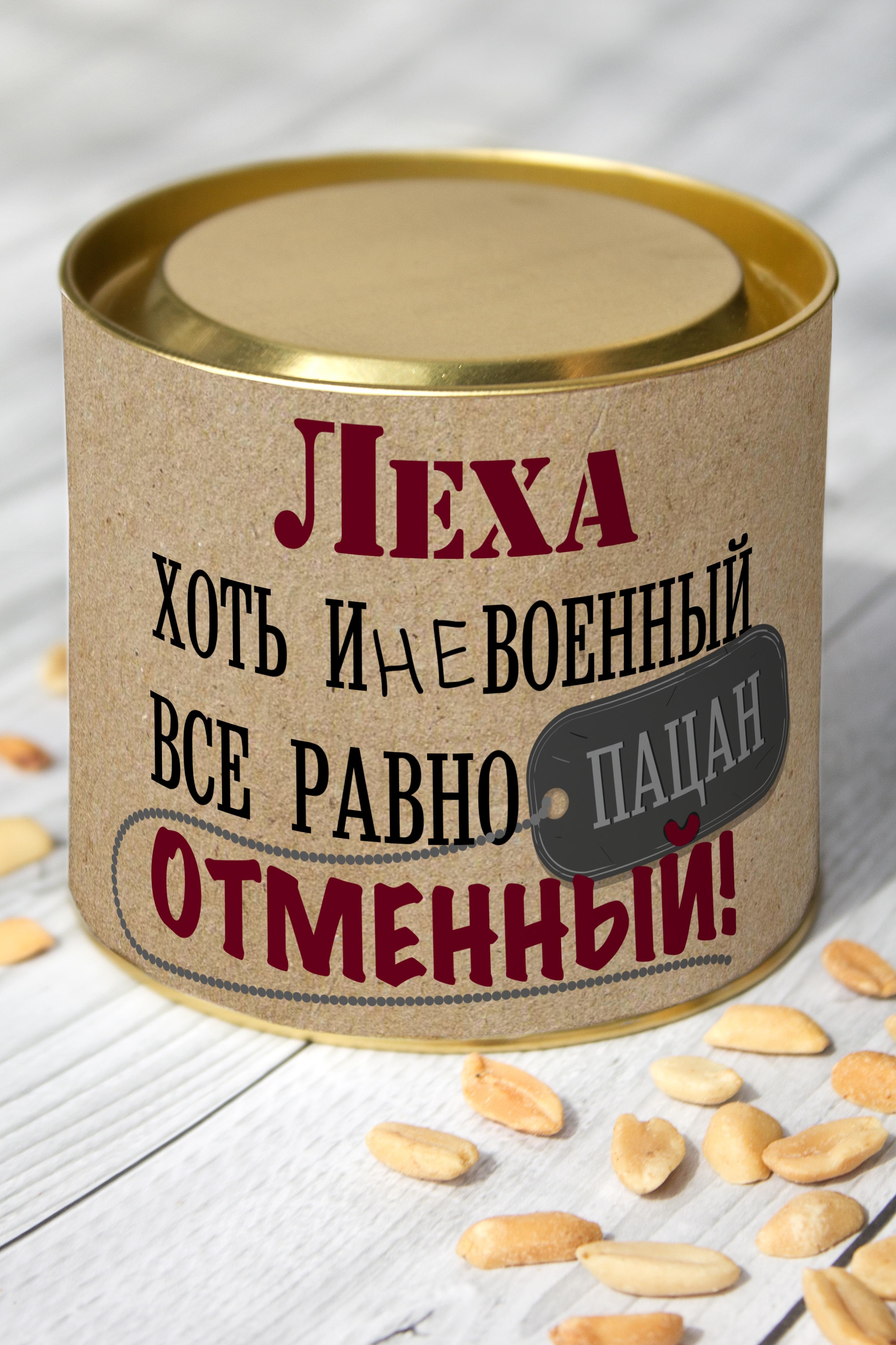 Арахис именной ОтменныйСувениры и упаковка<br>Арахис жареный соленый, 150гр. в красивой упаковке с Вашим именем<br>