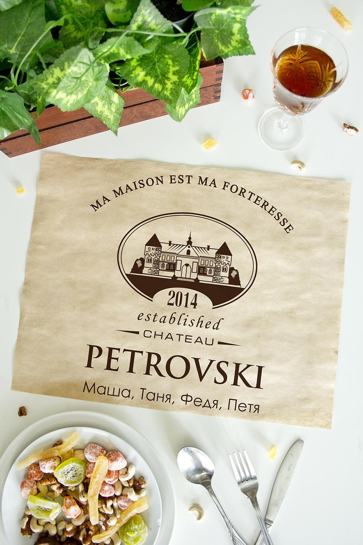 Подтарельник с Вашим именем ChateauПодставки под посуду<br>Салфетка бумажная с Вашим именем, размер 30Х40см<br>
