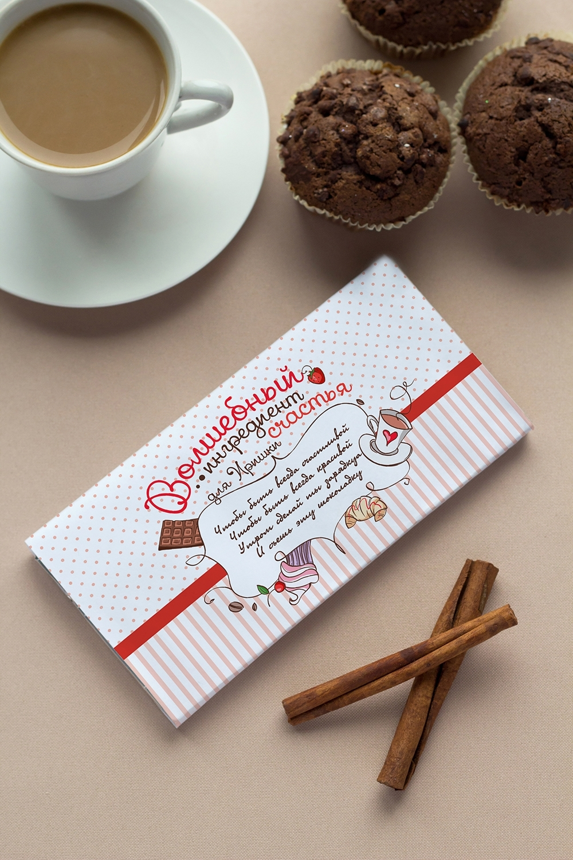 Шоколад с Вашим именем Ингредиент счастьяПодарки на 8 марта<br>Молочный шоколад с изюмом и орехами в персональной именной упаковке будет приятным сувениром для сладкоежки! Масса - 90г.<br>