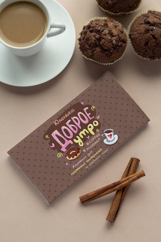 Шоколад с Вашим именем Доброе утроСувениры и упаковка<br>Молочный шоколад с изюмом и орехами в персональной именной упаковке будет приятным сувениром для сладкоежки! Масса - 90г.<br>