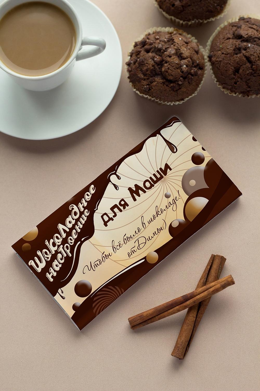 Шоколад с Вашим именем Шоколадное настроениеПодарки ко дню рождения<br>Молочный шоколад с изюмом и орехами в персональной именной упаковке будет приятным сувениром для сладкоежки! Масса - 90г.<br>