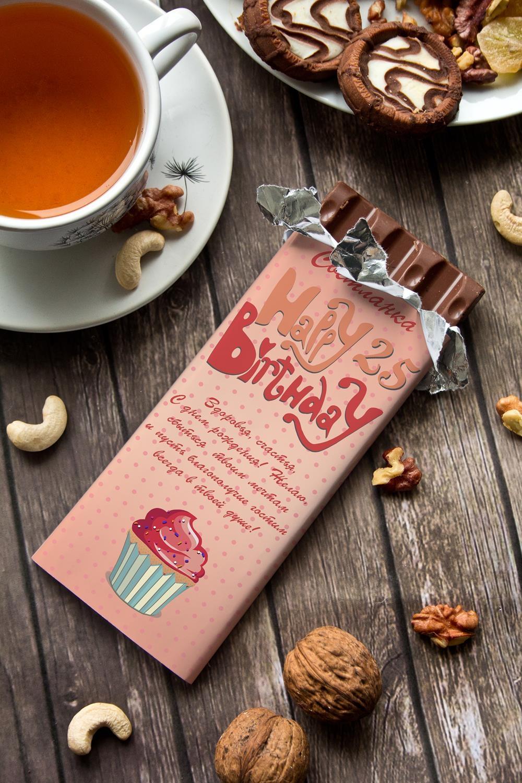 Шоколад с Вашим именем Happy Birthday!Сувениры и упаковка<br>Молочный шоколад с изюмом и орехами в персональной именной упаковке будет приятным сувениром для сладкоежки! Масса - 90г.<br>