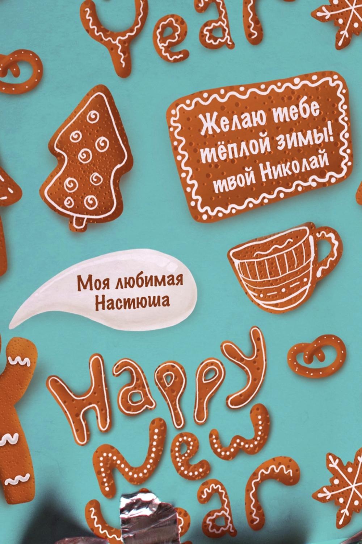 """Шоколад с Вашим именем """"Пряники"""" от Красный куб"""