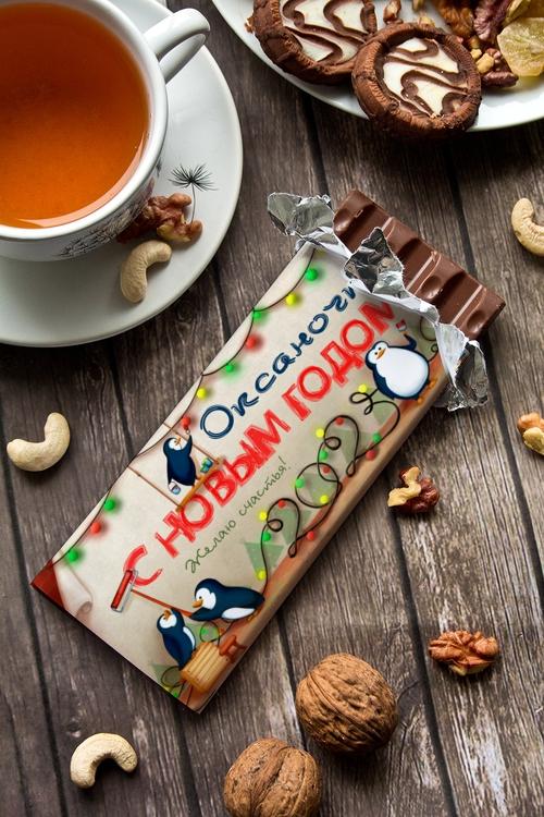 Шоколад с Вашим именем Новогодний антуражСладости<br>Молочный шоколад с изюмом и орехами в персональной именной упаковке будет приятным сувениром для сладкоежки! Масса - 90г.<br>