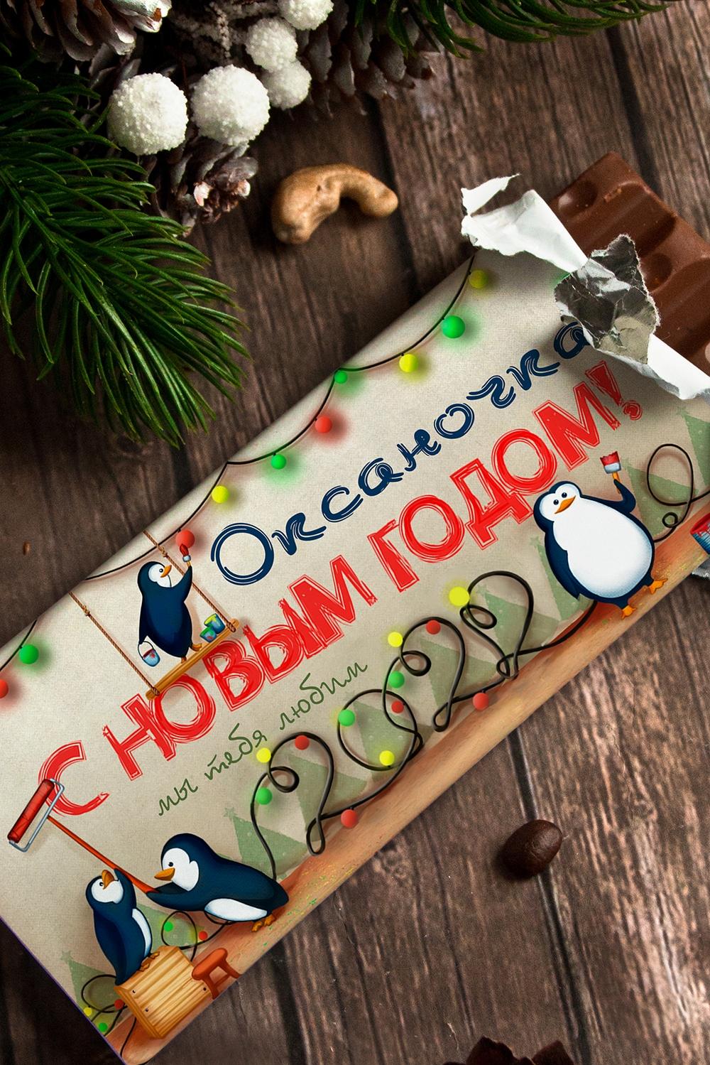 Фото Шоколад с Вашим именем