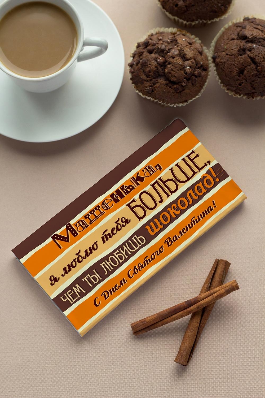 Шоколад с Вашим именем Больше, чем шоколадСувениры и упаковка<br>Молочный шоколад с изюмом и орехами в персональной именной упаковке будет приятным сувениром для сладкоежки! Масса - 90г.<br>