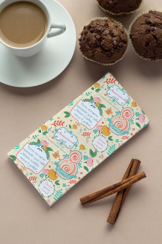 Шоколад с Вашим именем С праздником весны!Сувениры и упаковка<br>Молочный шоколад с изюмом и орехами в персональной именной упаковке будет приятным сувениром для сладкоежки! Масса - 90г.<br>