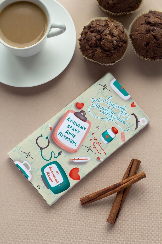 Шоколад с Вашим именем ЛекарствоСувениры и упаковка<br>Молочный шоколад с изюмом и орехами в персональной именной упаковке будет приятным сувениром для сладкоежки! Масса - 90г.<br>
