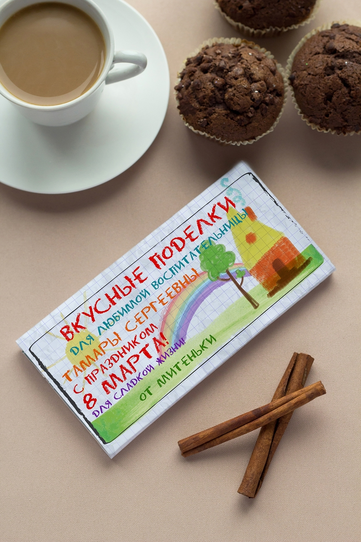 Шоколад с Вашим именем Вкусные поделкиПодарки в детский сад<br>Молочный шоколад с изюмом и орехами в персональной именной упаковке будет приятным сувениром для сладкоежки! Масса - 90г.<br>