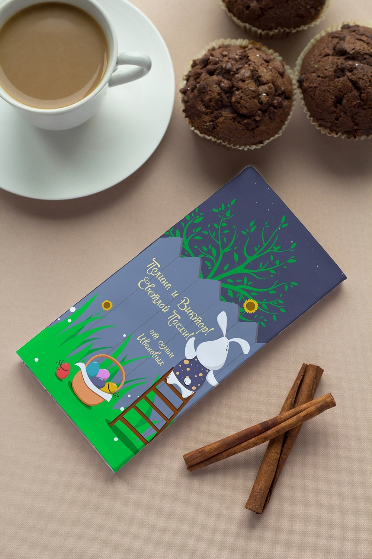 Шоколад с Вашим именем Послание на ПасхуПодарки бабушке<br>Молочный шоколад с изюмом и орехами в персональной именной упаковке будет приятным сувениром для сладкоежки! Масса - 90г.<br>