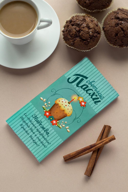 Шоколад с Вашим именем На ПасхуПодарки на Пасху<br>Молочный шоколад с изюмом и орехами в персональной именной упаковке будет приятным сувениром для сладкоежки! Масса - 90г.<br>