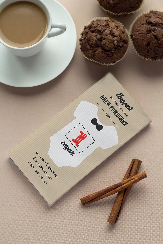 Шоколад с Вашим именем День рождения джентльменаПодарки ко дню рождения<br>Молочный шоколад с изюмом и орехами в персональной именной упаковке будет приятным сувениром для сладкоежки! Масса - 90г.<br>