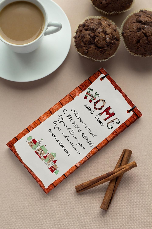 Шоколад с Вашим именем С новосельемСувениры и упаковка<br>Молочный шоколад с изюмом и орехами в персональной именной упаковке будет приятным сувениром для сладкоежки! Масса - 90г.<br>
