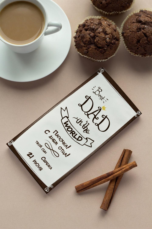 Шоколад с Вашим именем Best DadСувениры и упаковка<br>Молочный шоколад с изюмом и орехами в персональной именной упаковке будет приятным сувениром для сладкоежки! Масса - 90г.<br>