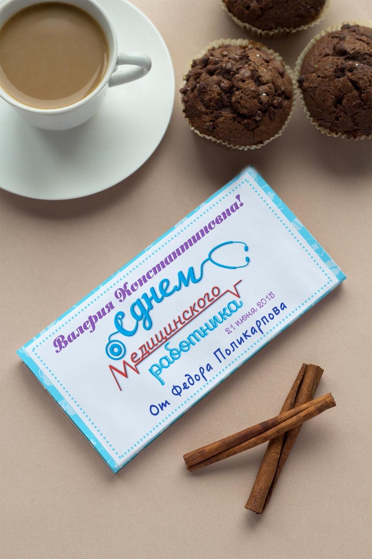 Шоколад с Вашим именем Ко дню мед. работникаСувениры и упаковка<br>Молочный шоколад с изюмом и орехами в персональной именной упаковке будет приятным сувениром для сладкоежки! Масса - 90г.<br>