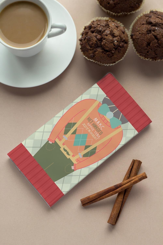 Шоколад с Вашим именем ДругуПодарки ко дню рождения<br>Молочный шоколад с изюмом и орехами в персональной именной упаковке будет приятным сувениром для сладкоежки! Масса - 90г.<br>