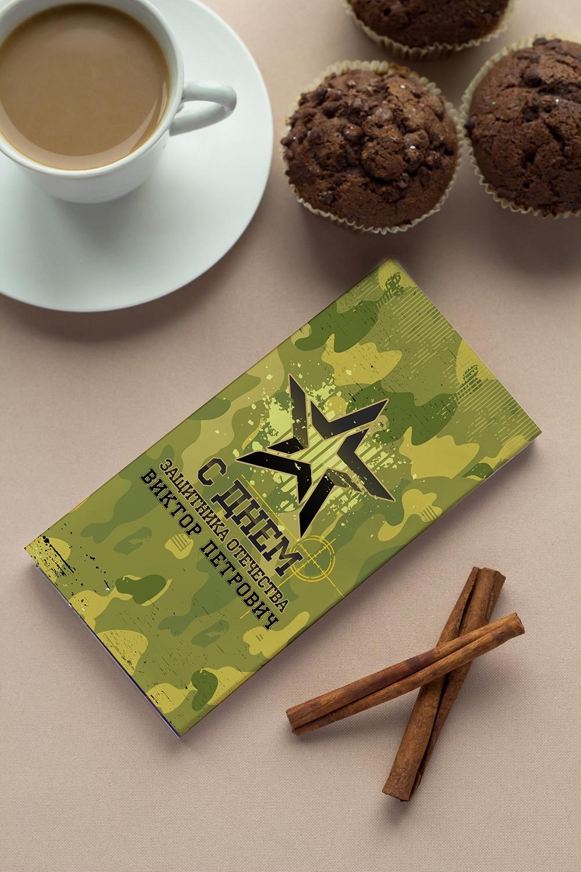 Шоколад с Вашим именем ЗащитникуСувениры и упаковка<br>Молочный шоколад с изюмом и орехами в персональной именной упаковке будет приятным сувениром для сладкоежки! Масса - 90г.<br>