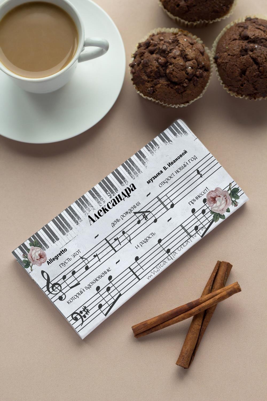 Шоколад с Вашим именем МузыкаСувениры и упаковка<br>Молочный шоколад с изюмом и орехами в персональной именной упаковке будет приятным сувениром для сладкоежки! Масса - 90г.<br>