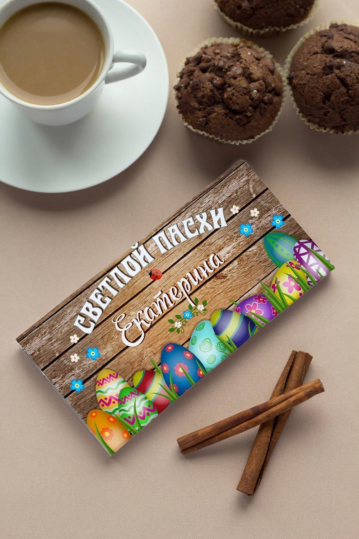 Шоколад с Вашим именем Пасхальные яйцаПодарки бабушке<br>Молочный шоколад с изюмом и орехами в персональной именной упаковке будет приятным сувениром для сладкоежки! Масса - 90г.<br>