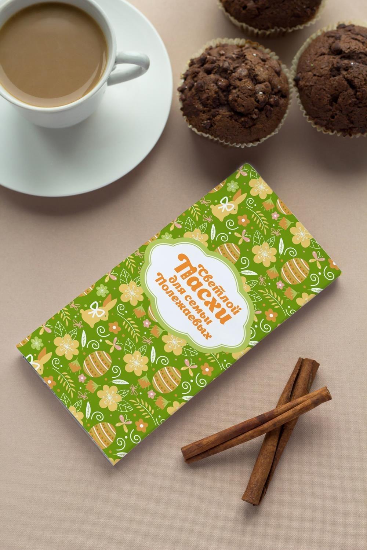 Шоколад с Вашим именем Пасхальные символыСувениры и упаковка<br>Молочный шоколад с изюмом и орехами в персональной именной упаковке будет приятным сувениром для сладкоежки! Масса - 90г.<br>