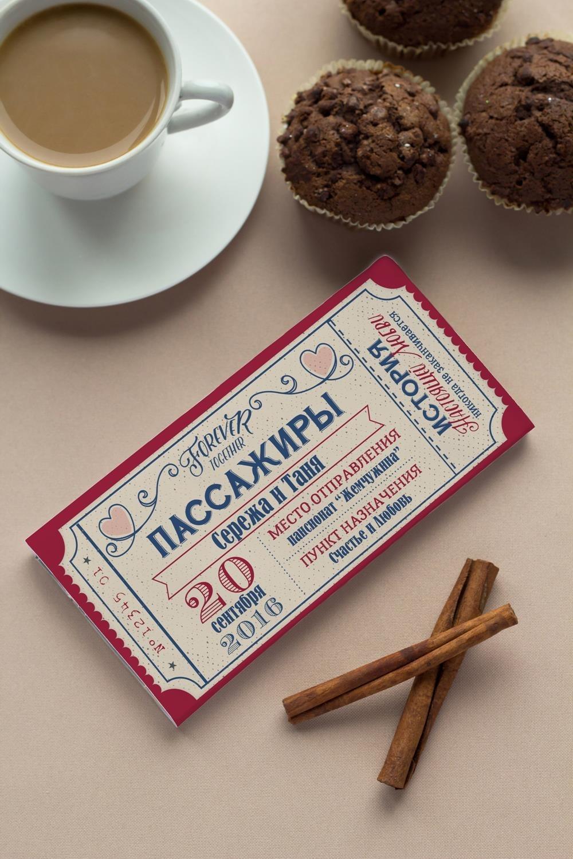 Шоколад с Вашим именем Рэтро билетСувениры и упаковка<br>Молочный шоколад с изюмом и орехами в персональной именной упаковке будет приятным сувениром для сладкоежки! Масса - 90г.<br>