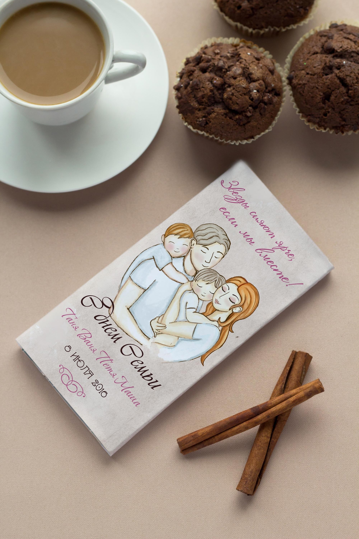 Шоколад с Вашим именем С днем семьиПодарки ко дню семьи<br>Молочный шоколад с изюмом и орехами в персональной именной упаковке будет приятным сувениром для сладкоежки! Масса - 90г.<br>