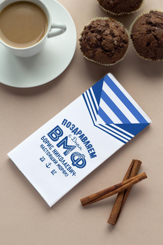 Шоколад с Вашим именем МорякуСувениры и упаковка<br>Молочный шоколад с изюмом и орехами в персональной именной упаковке будет приятным сувениром для сладкоежки! Масса - 90г.<br>