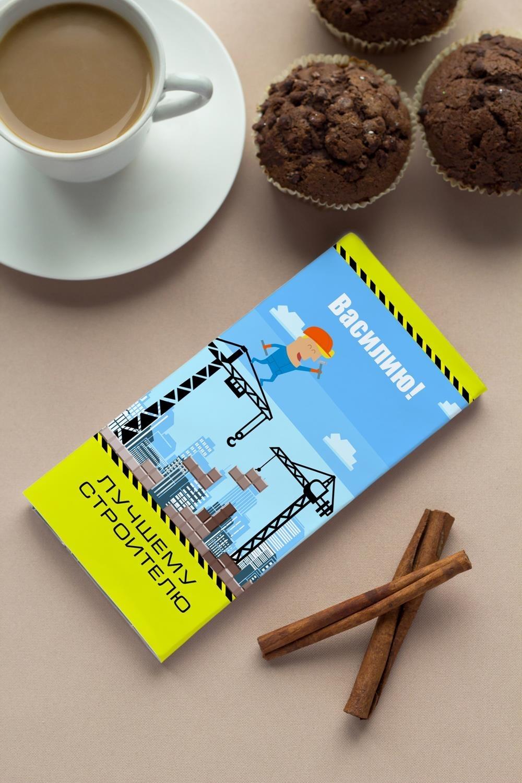 Шоколад с Вашим именем Лучшему строителюСувениры и упаковка<br>Молочный шоколад с изюмом и орехами в персональной именной упаковке будет приятным сувениром для сладкоежки! Масса - 90г.<br>