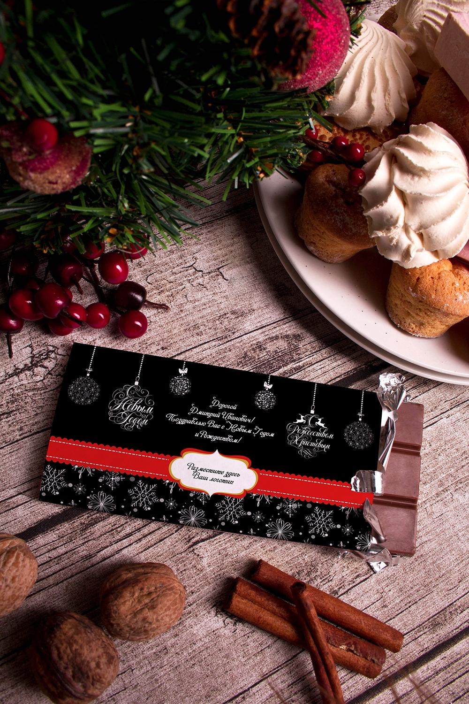 Шоколад с Вашим именем Новогодняя классикаСувениры и упаковка<br>Молочный шоколад с изюмом и орехами в персональной именной упаковке будет приятным сувениром для сладкоежки! Масса - 90г.<br>