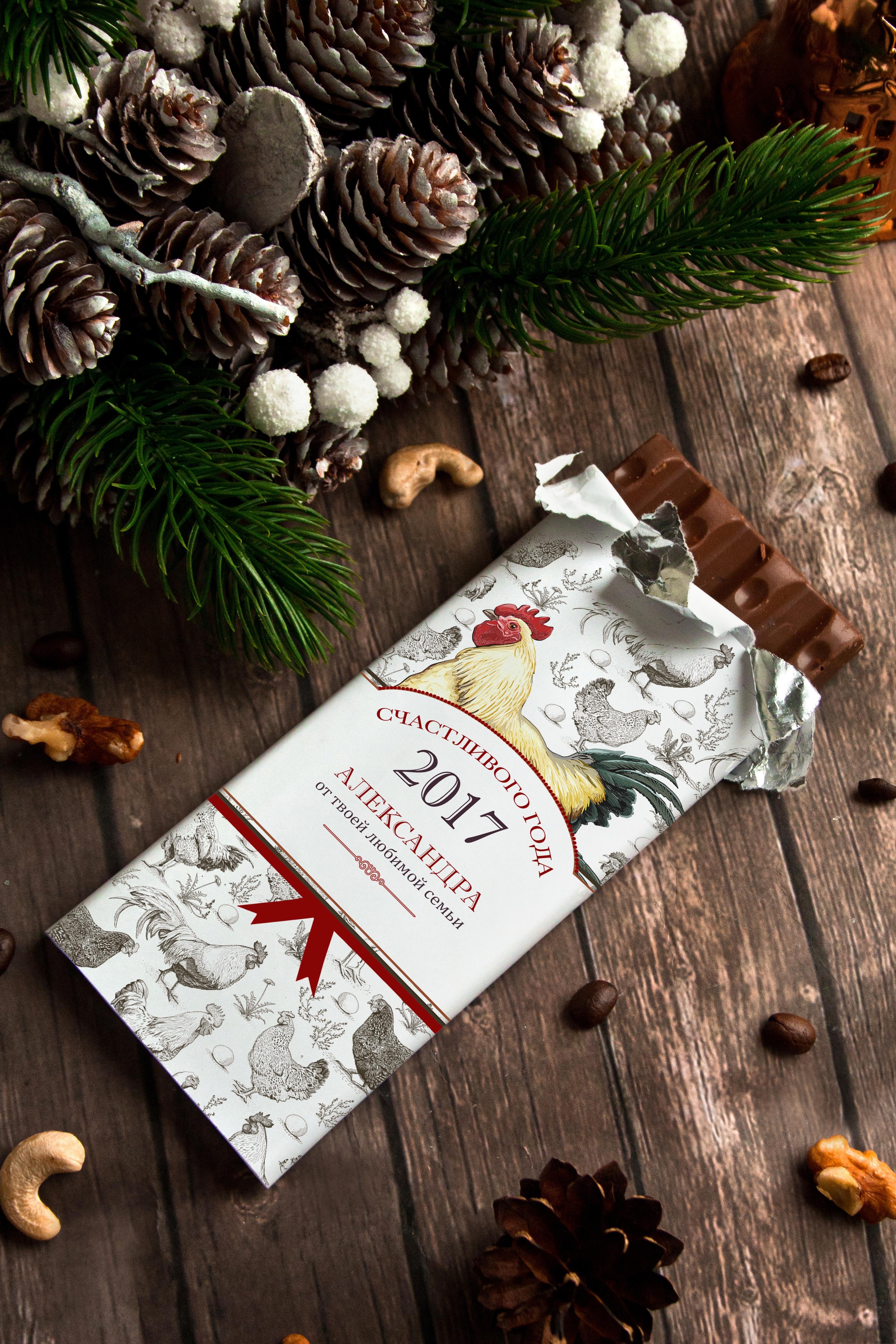 Шоколад с Вашим именем ПтицефермаПодарки для женщин<br>Молочный шоколад с изюмом и орехами в персональной именной упаковке будет приятным сувениром для сладкоежки! Масса - 90г.<br>