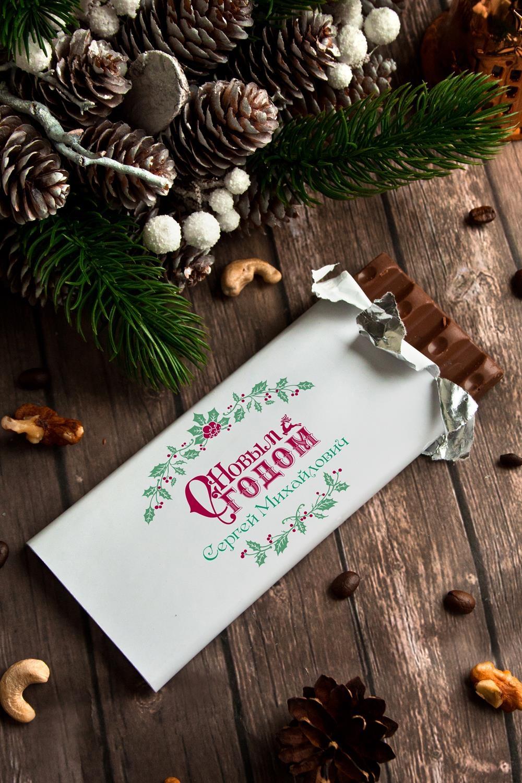 Шоколад с Вашим именем ТрадиционныйСувениры и упаковка<br>Молочный шоколад с изюмом и орехами в персональной именной упаковке будет приятным сувениром для сладкоежки! Масса - 90г.<br>