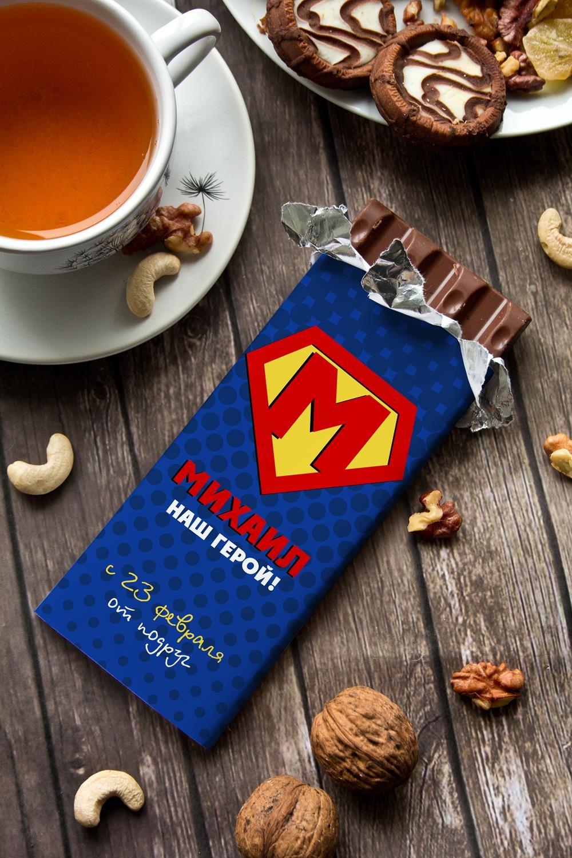 Шоколад с Вашим именем СуперменПодарки папе<br>Молочный шоколад с изюмом и орехами в персональной именной упаковке будет приятным сувениром для сладкоежки! Масса - 90г.<br>