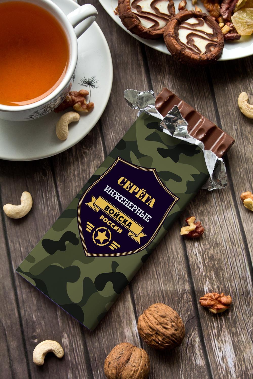 Шоколад с Вашим именем ВойскаПодарки на 23 февраля<br>Молочный шоколад с изюмом и орехами в персональной именной упаковке будет приятным сувениром для сладкоежки! Масса - 90г.<br>