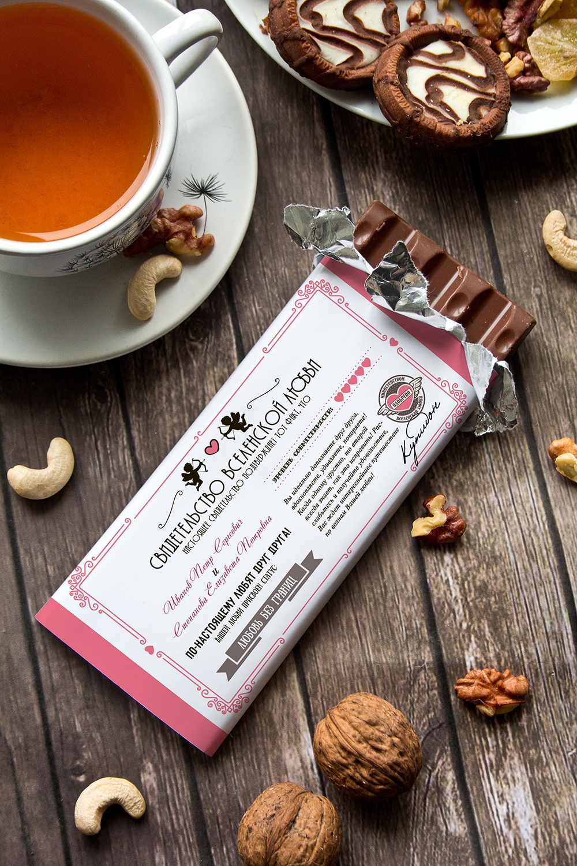 Шоколад Свидетельство любвиПерсональные подарки с Вашим именем<br><br>