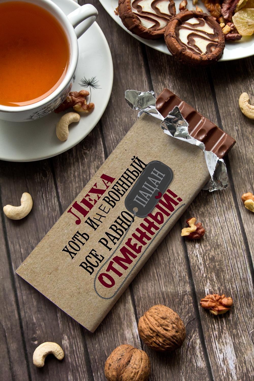 """Шоколад с Вашим именем """"Отменный"""""""