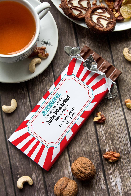 Шоколад с Вашим именем Цирковое представлениеПодарки ко дню рождения<br>Молочный шоколад с изюмом и орехами в персональной именной упаковке будет приятным сувениром для сладкоежки! Масса - 90г.<br>