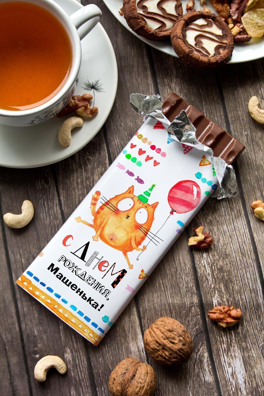 Шоколад с Вашим именем КотейкаПодарки ко дню рождения<br>Молочный шоколад с изюмом и орехами в персональной именной упаковке будет приятным сувениром для сладкоежки! Масса - 90г.<br>