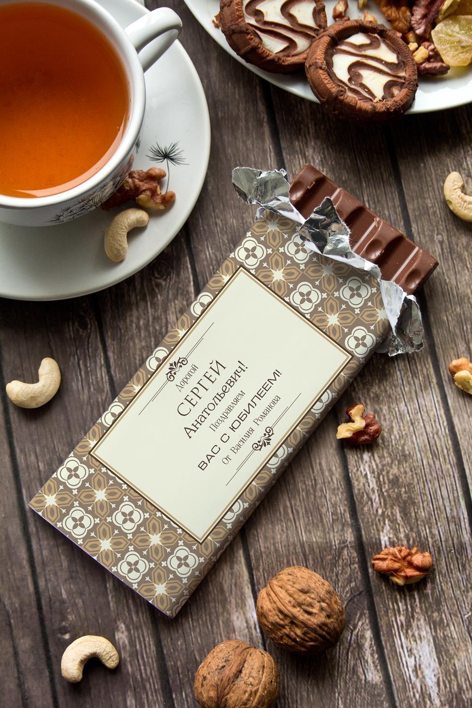 Шоколад с Вашим именем Геометрический узорПодарки на день рождения<br>Молочный шоколад с изюмом и орехами в персональной именной упаковке будет приятным сувениром для сладкоежки! Масса - 90г.<br>