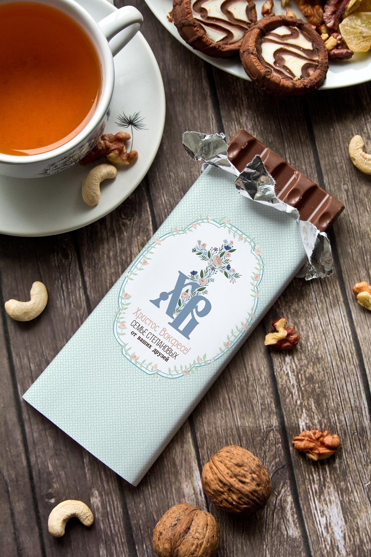 Шоколад с Вашим именем Традиционная ПасхаСувениры и упаковка<br>Молочный шоколад с изюмом и орехами в персональной именной упаковке будет приятным сувениром для сладкоежки! Масса - 90г.<br>